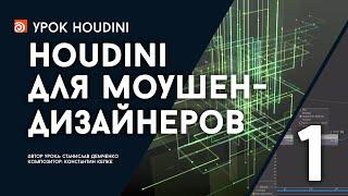 """Урок """"Houdini для моушен-дизайнеров"""" - часть 1 (RUS)"""