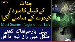 RAAZ Ep #  69 ( Most Scariest Night of our Life ) 04-04-2020