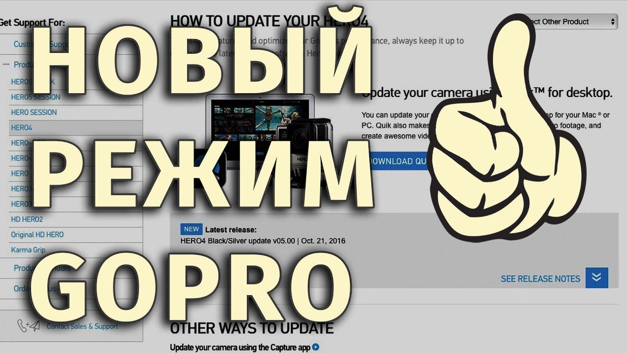 Как убрать рыбий глаз (FishEye) на GoPro? - Обновление GoPro - YouTube
