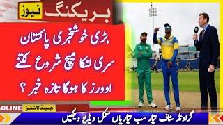 Big Latest News Pakistan & Sri Lanka Match - Saqi Sport