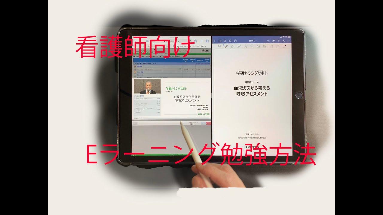 学研 ナーシング サポート ログイン