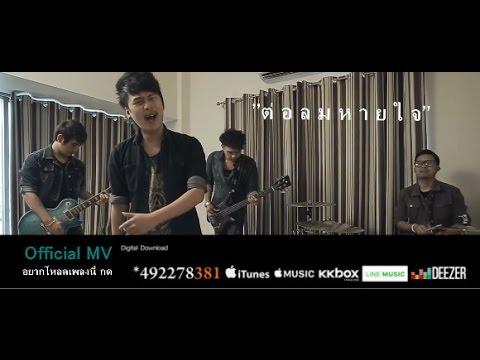 ต่อลมหายใจ- GREATTHIRTEEN [Official MV  ]