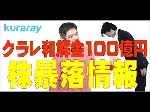 クラレ和解金100億円によるクラレ株の暴落狀況速報 - YouTube