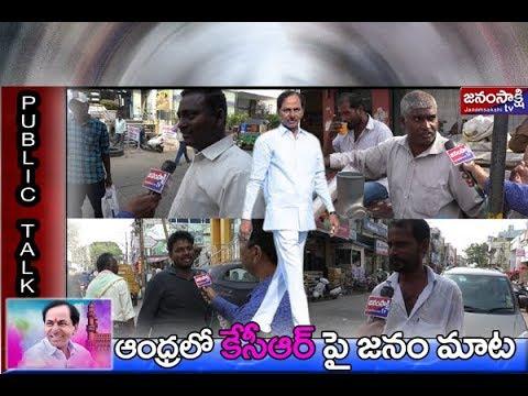 కేసీఆర్ పై ఆంధ్రజనం ఏమంటున్నారు. / Andhra people opinion on KCR