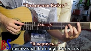 Владислав Кабак - Я вернусь (кавер) Аккорды