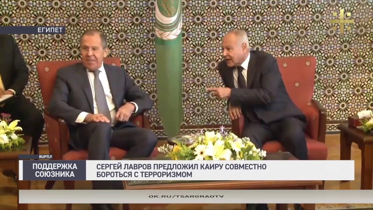 Сергей Лавров предложил Каиру совместно бороться с терроризмом