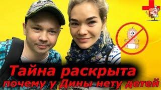 Почему Дина Доминова не выходит замуж и у неё нету детей.