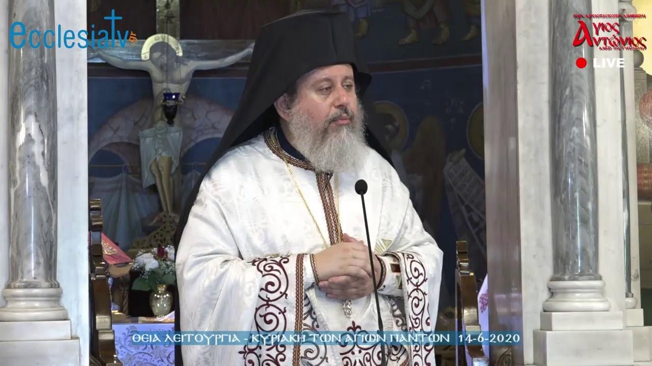 Θεία Λειτουργία - Κυριακή των Αγίων Πάντων 14-6-2020