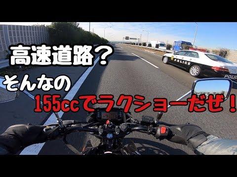 ジクサー高速道路なんて155ccで楽勝だぜモトブログ