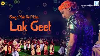 Assamese New Lokgeet | Moh Re Moho | Zubeen Garg, Pranita | Devotional Song | লোকগীত | NK Production