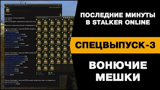 Stalker Online. СПЕЦВЫПУСК-3. Вонючие мешки. Последние минуты в Stalker Online.