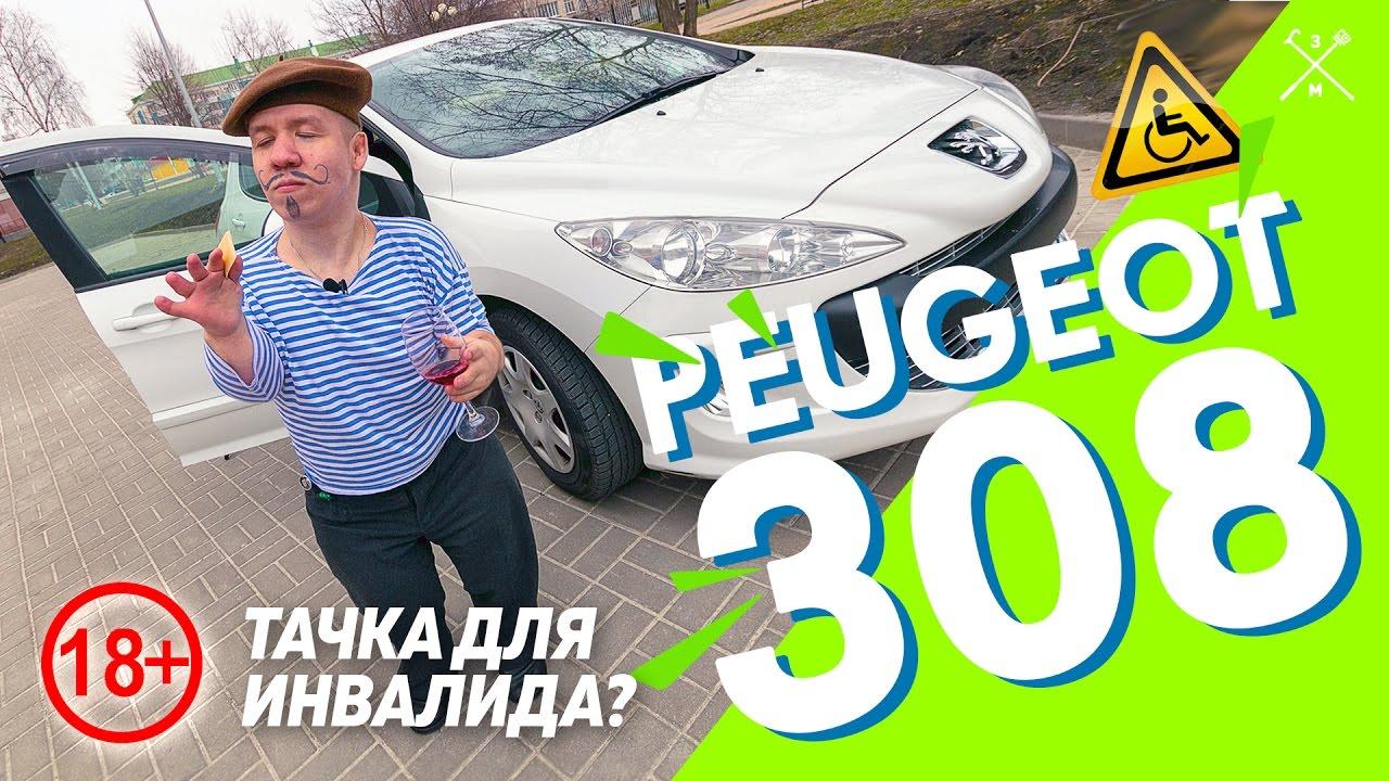 Peugeot 308 / Пежо 308 / Автомобиль для инвалида / Отзывы ...