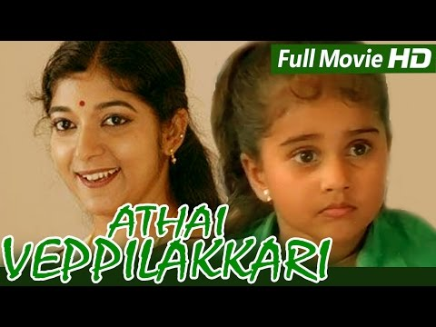 Tamil Full Movie | Aatha Veppalakkari | Ft. Sithara, Baby Shamili...