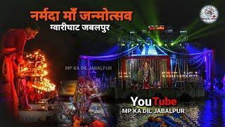 Narmada Maha Aarti | Maa Narmada Janmotsav 2021| Gwarighat Jabalpur Madhya Pradesh | vlog