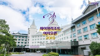 하이원 리조트 여자 오픈 2019