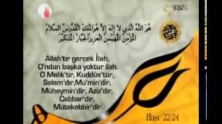 সূরা হাশর এর শেষ তিন আয়াত (২২-২৪) (Sura Hasor:22-24)