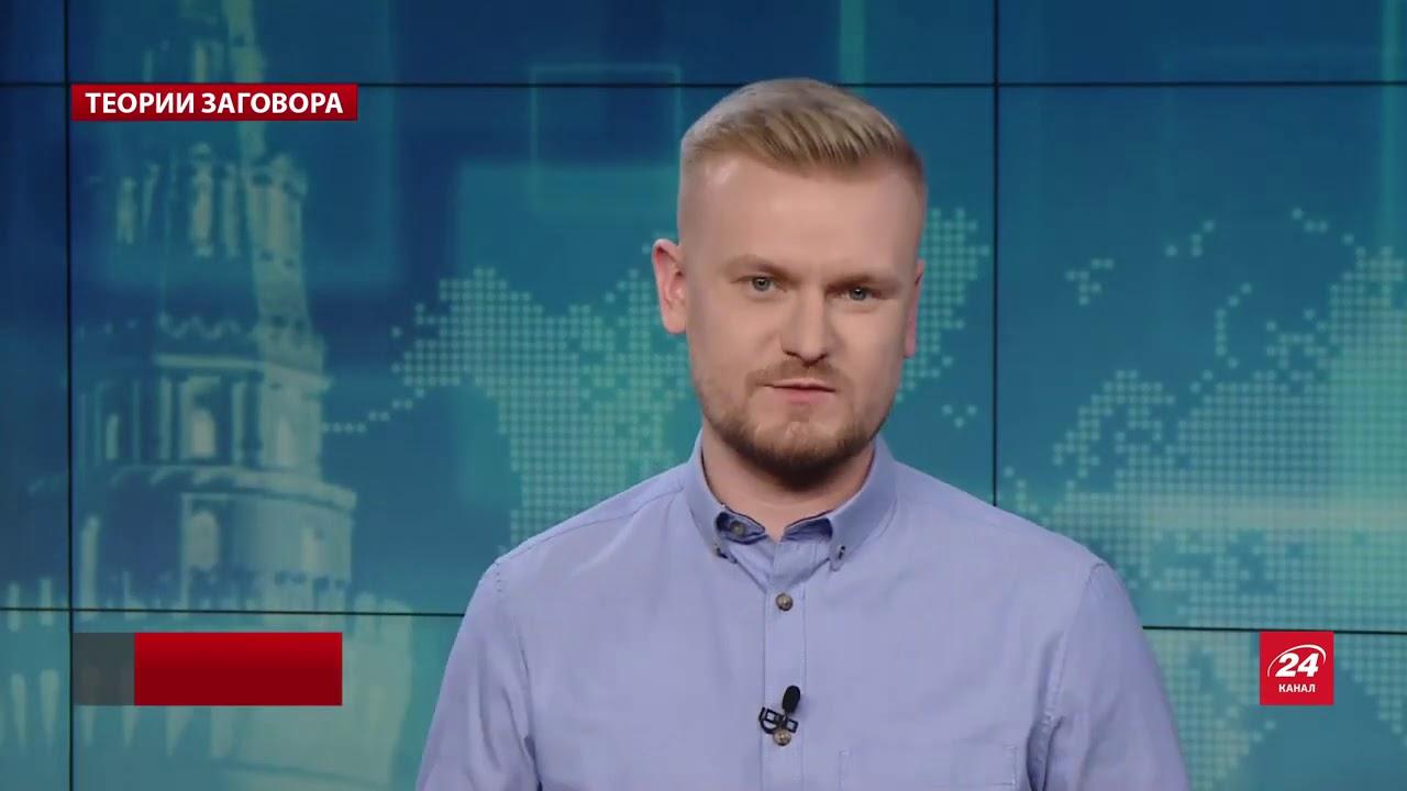 Как Путин вакцину от короновируса воровал, Теории заговора