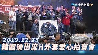 【現場直播】韓國瑜出席「H夾克」愛心拍賣大會 │ 2019.12.28