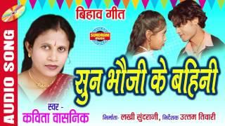 SUN BHAUJI KE BAHINI - Bandhana - Singer Kavita Vasnik - CG Song - Bihav Geet - Audio Song