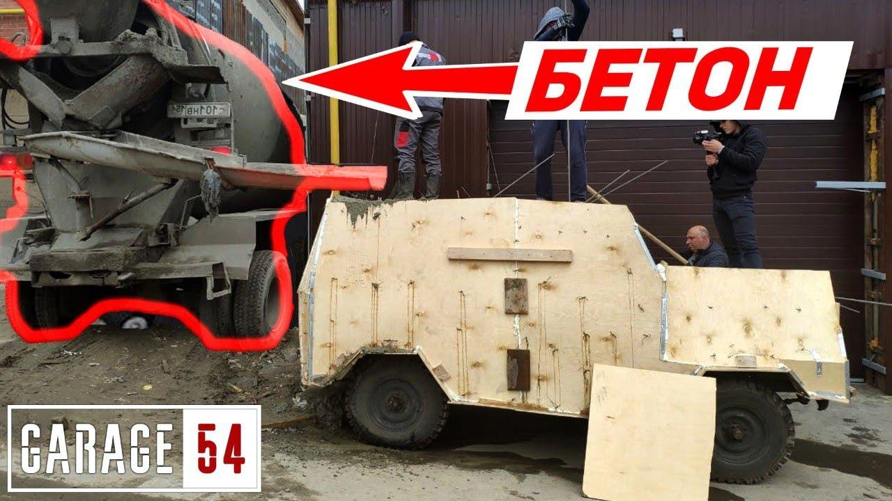 ЗАЛИЛИ в УАЗ 7,5 ТОНН БЕТОНА