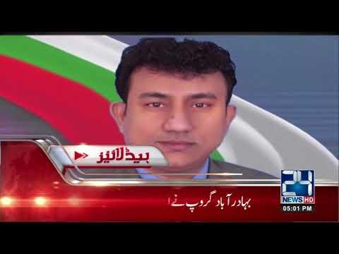 News Headlines | 5:00 PM | 18 February 2018 | 24 News HD