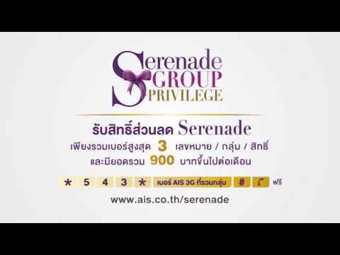 Serenade Group Privilege เรื่องดีๆ ที่อยากเล่าให้ฟัง...Ep.3