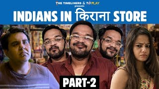 Indians In Kirana Store - Part 2 | भईया सूजी हैं क्या? | The Timeliners