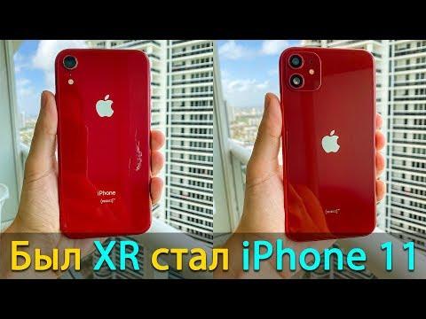 Собираем IPhone 11 из IPhone XR