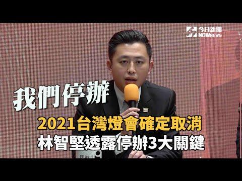 2021台灣燈會確定取消 林智堅透露停辦3大關鍵