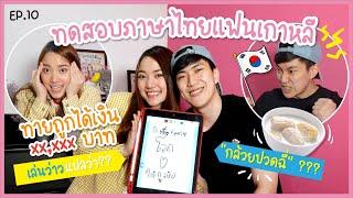 """EP.10 ทดสอบภาษาไทย """"แฟนเกาหลี"""" 🇰🇷🇹🇭 ทายถูกได้เงิน 1x,xxx บาท!! 😍❤️   JIHOINETT"""