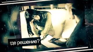 видео Психологическое консультирование в Москве