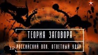 Теория заговора - Российский ВПК Ответный удар