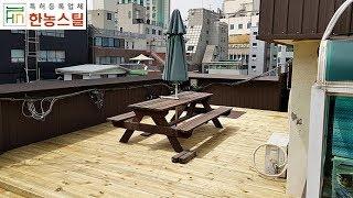 서울 지붕공사 옥상방수&방부목데크