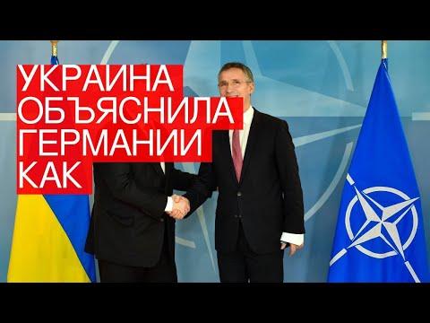 🔴 Украина объяснила Германии, каконаможет «укрепить НАТО»