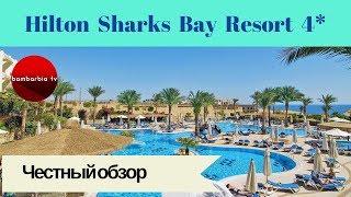 Честные обзоры отелей Египта Hilton Sharks Bay Resort 4 Шарм Эль Шейх Шаркс Бей