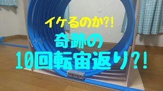 【改造プラレール】奇跡の10回転宙返り?!