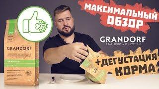 Грандорф сухой корм для собак | Корм Grandorf для собак малых пород | Холистик корм | Состав корма