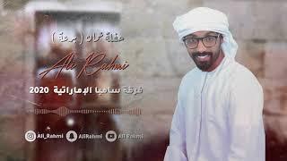 علي رحمي - فرقة سامبا الإماراتية  - برعة 🔥🔥🔥 نار نار دور حاامي - للحجز والاستفسار00971508459555