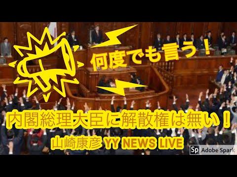 非常に重要なことなので何度でも言う日本の内閣総理大臣には衆議院の解散権はない日本の内閣総理大臣は有利な時を選んで勝手に衆議院を解散して総選挙する権限などもともとないのだ