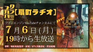 【クラユカバ】扇町ラヂオ 第1回