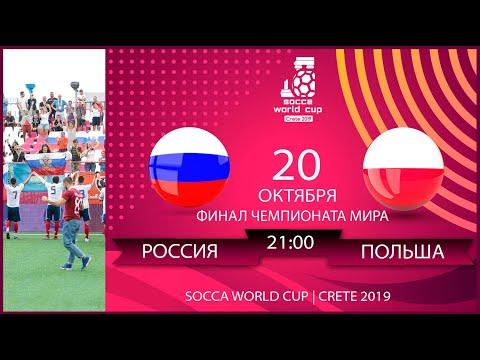 Крит-2019. Чемпионат мира 6х6. Финал. Россия - Польша. (20.10.2019)
