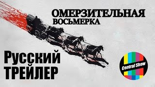 Омерзительная восьмерка/THE HATEFUL EIGHT (русский трейлер)
