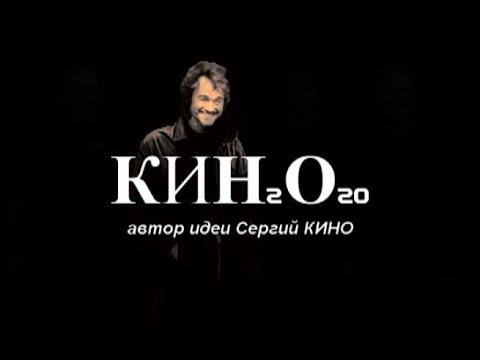 Виктор Цой / группа КИНО _ В Наших Глазах (Remaster 2020).