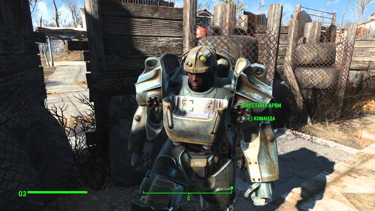 Fallout 4 чинить силовую броню напарника