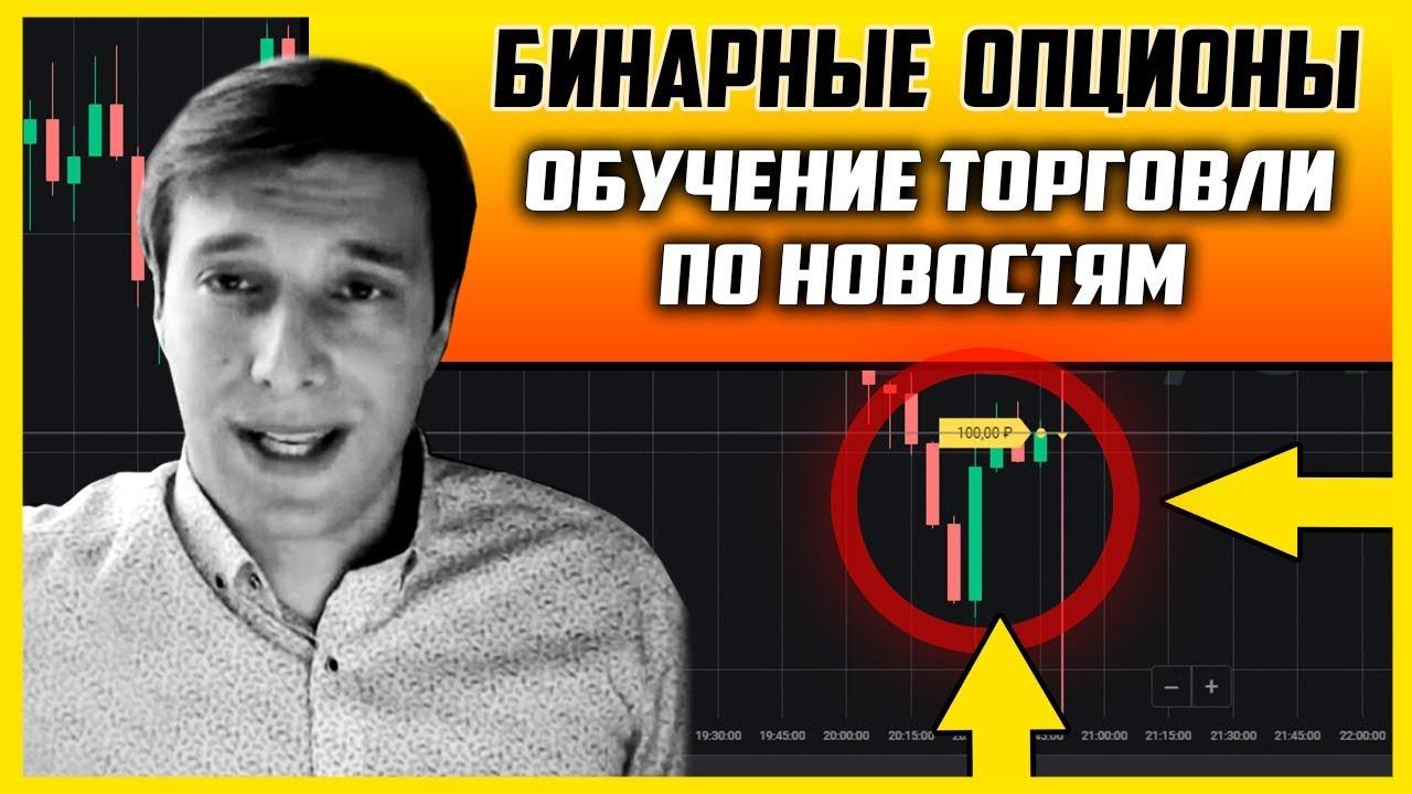 Бинарные опционы игра на новостях бинарный опцион брокер quik
