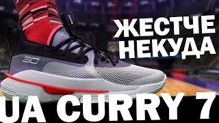 обзор кроссовок Under Armour Curry 7  Тест на паркете