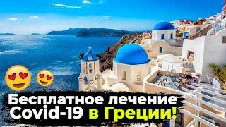Греция 2020 Когда откроется для туристов Бесплатное лечение в Греции Лучшие отели Греции