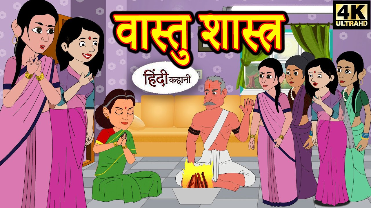 Kahani वास्तु शास्त्र Story in Hindi | Vastu Shastra | Hindi Story | Moral Stories