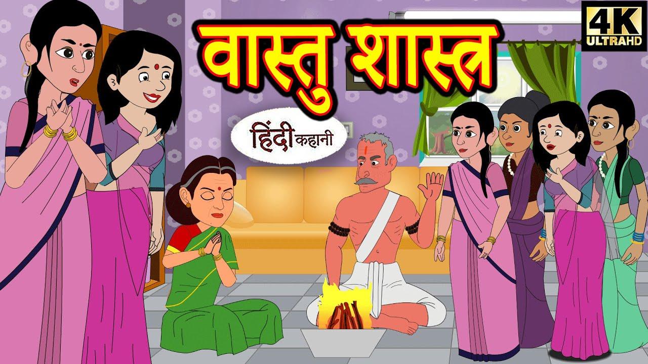 Kahani वास्तु शास्त्र Story in Hindi | Vastu Shastra | Hindi Story | Moral Stories
