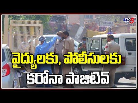 వైద్యులకు, పోలీసులకు కరోనా పాజిటివ్   Warangal   Telangana   TV5 News